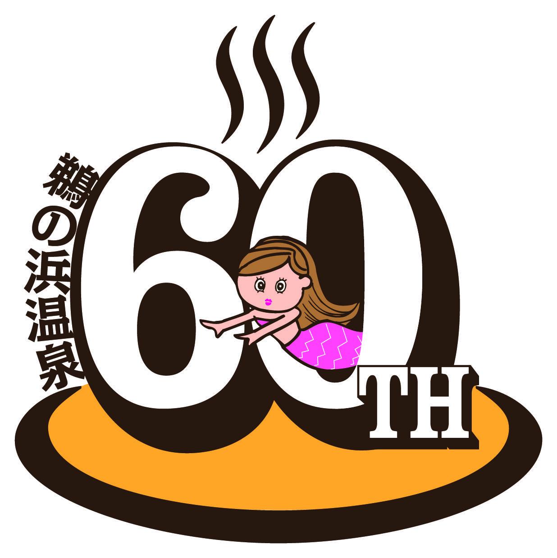 鵜の浜温泉 開湯60周年